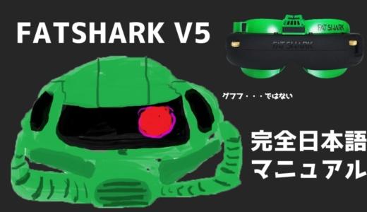【実機レビュー】FATSHARK Attitude V5の使い方説明書(日本語)をゼロから作った。