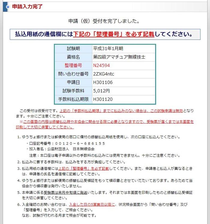 amateur-musen-net-moushikomi