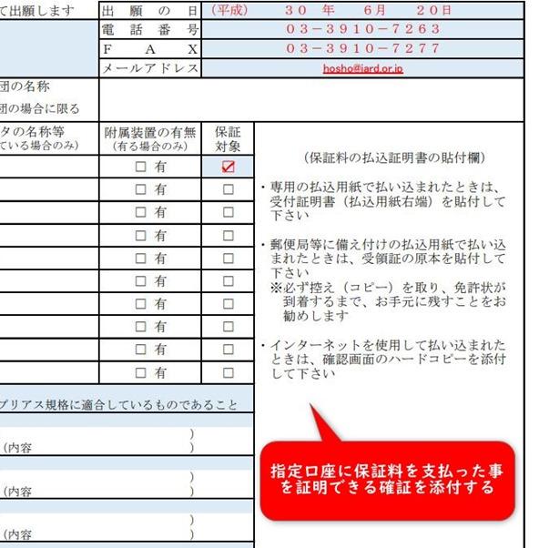 アマチュア局の無線設備の開設保証願書