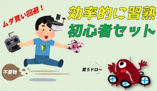 【55万円使い判明】マイクロドローン初心者におすすめのムダ買いさせないセットまとめ