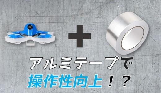 【トヨタ式】プロップウォッシュはアルミテープをドローンに貼ると改善する?