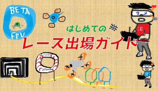 【はじめての】マイクロドローンレース出場ガイド