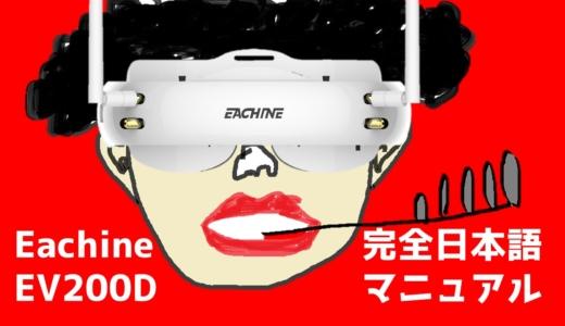【日本語化】Eachine EV200Dの説明書作りながら超細かくレビューした。