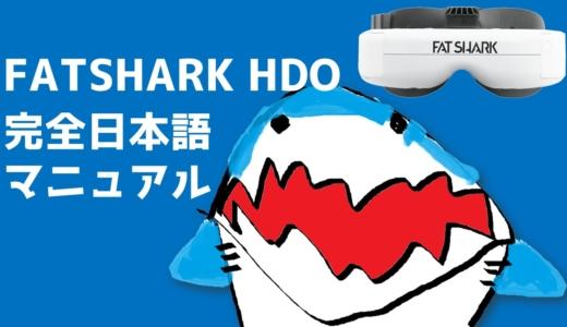【日本語化】FATSHARK HDOの説明書作りながら超細かくレビューした。