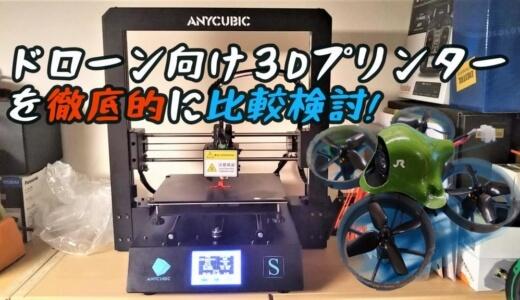 【光造形? FDM?】自作ドローン用3Dプリンターを比較検討し買ってみた。