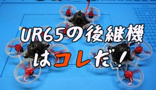 【実機レビュー】Mobula6が超気持ちよく飛ぶので分解したり4Kカメラを載せてみた。