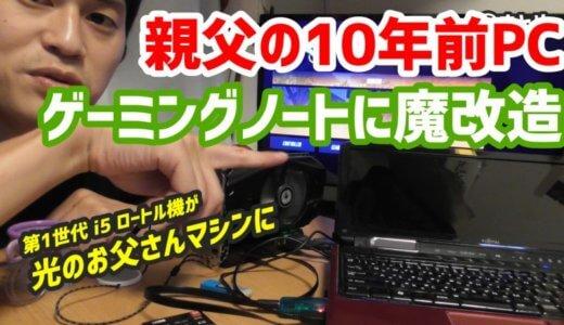 【EXP GDC 魔改造】VelociDroneを古い2010年製PC+外付けGPUで快適プレイする方法。