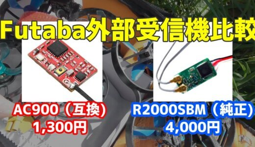 Futabaの純正受信機R2000SBMと互換受信機AC900を比較してみた。