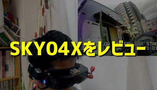 SKYZONEのSKY04Xを03Oと比較しながらガチレビュー